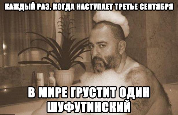 фото Третье сентября настало: соцсети наводнили мемы про костёр и календарь 4