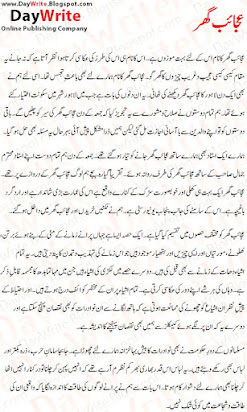 Importance of water essay in urdu