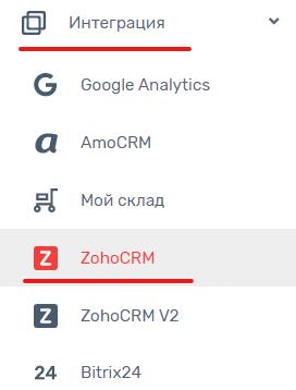 Инструкция по обычной интеграции с ZohoCRM