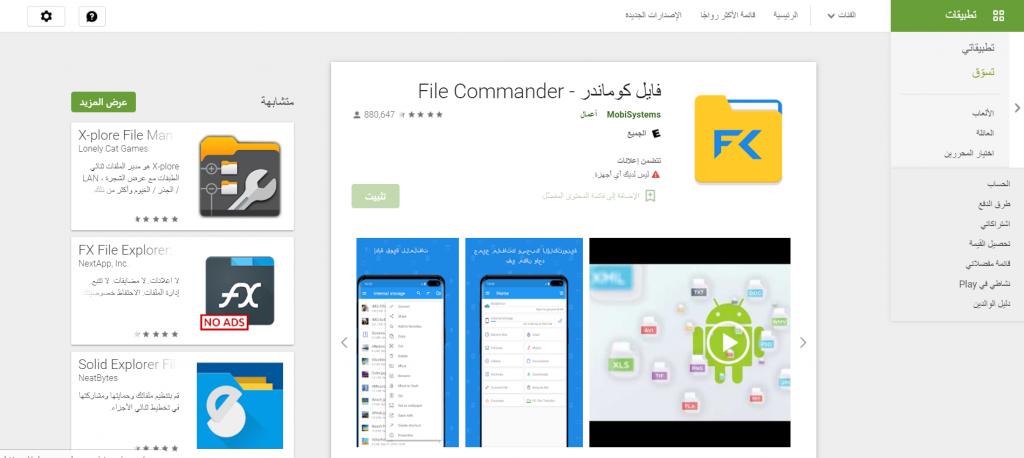 تحميل File Commander