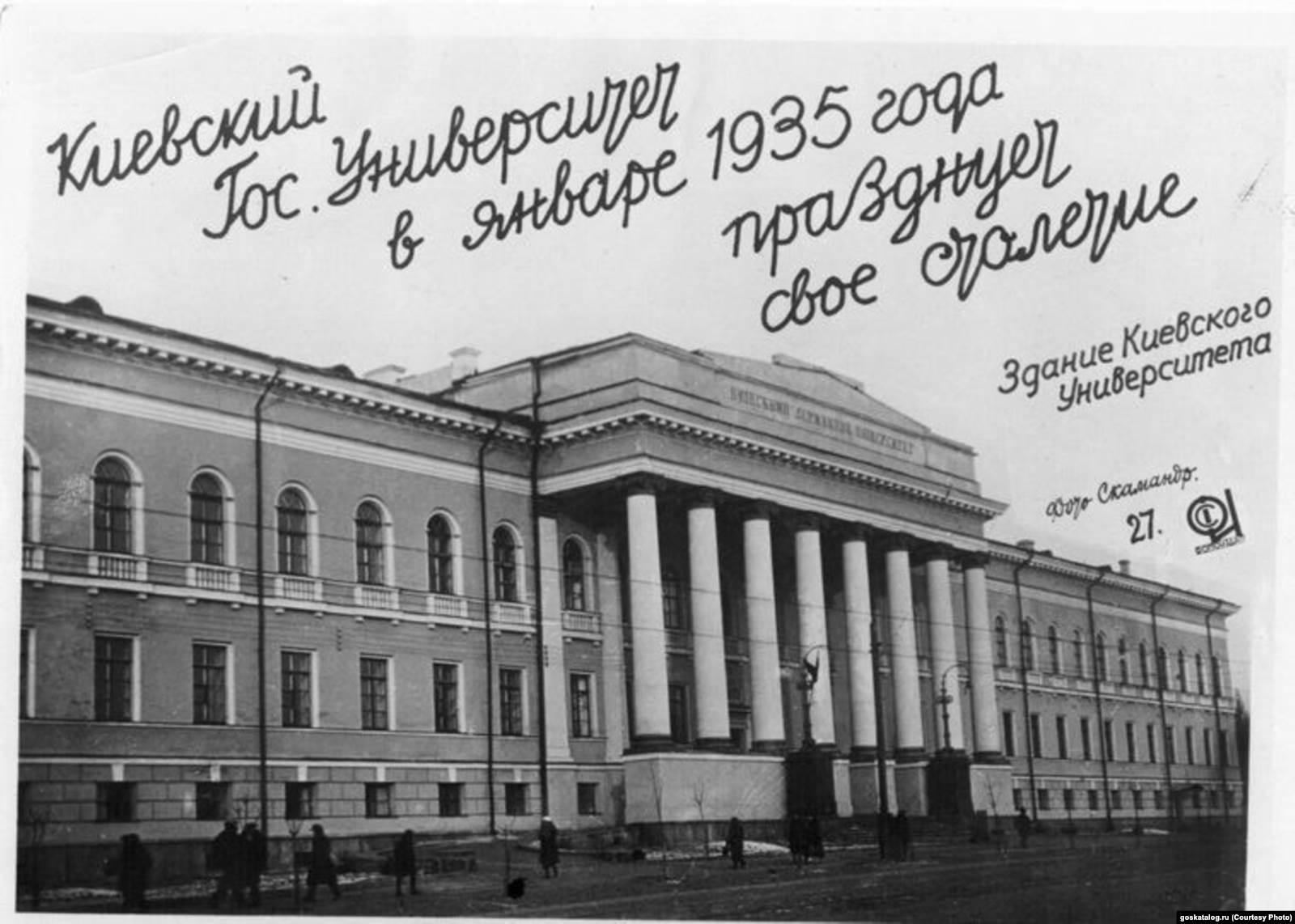 На снимках Скамандра, которые удалось найти, изображены здания. Главный корпус Киевского Государственного университета, 1934. Источник: goskatalog.ru