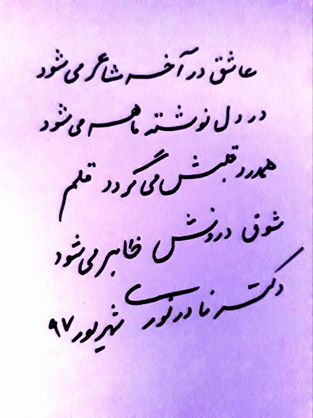 دکتر نادر نوری