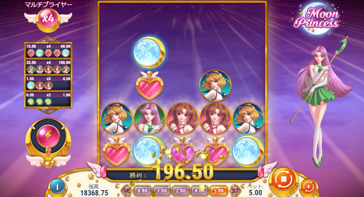 ムーンプリンセス Moon Princess
