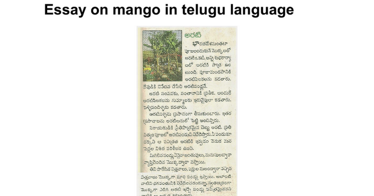 tree short essay Mango tree, indian trees - informative & researched article on mango tree, indian trees from indianetzone, the largest free encyclopedia on india.