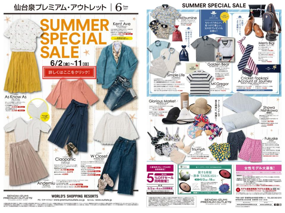 P01.【仙台泉】SUMMER SPECIAL SALE.jpg