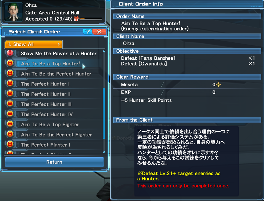 Phantasy Star Online 2 - Beginner's Guide 7