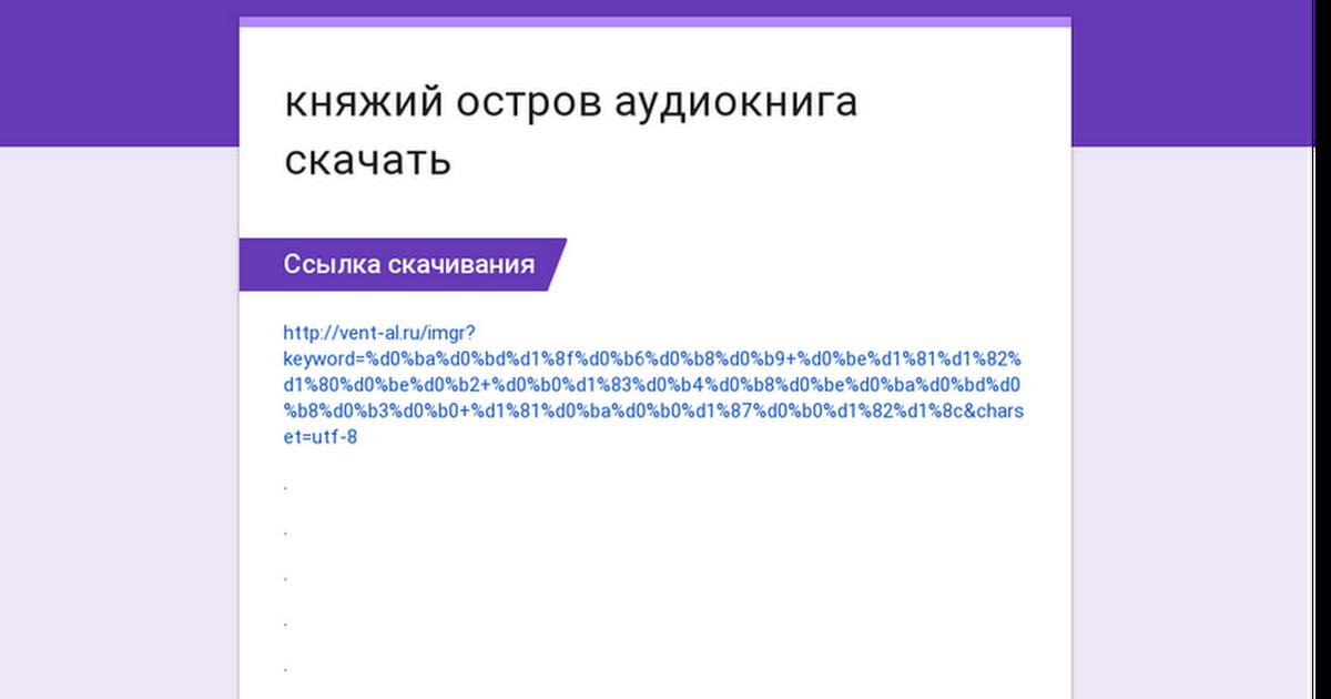 Юрий сергеев княжий остров скачать книгу fb2 txt бесплатно, читать.