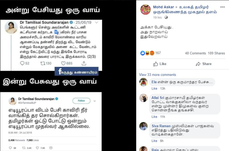 Tamilisai 2.png
