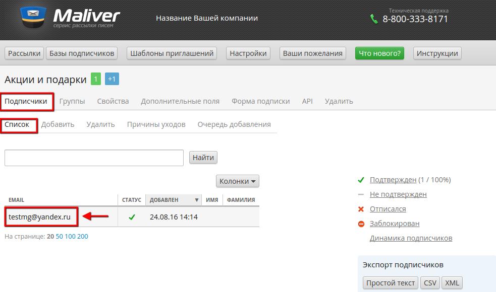screenshot-maliver.test 2016-08-25 10-20-59.png