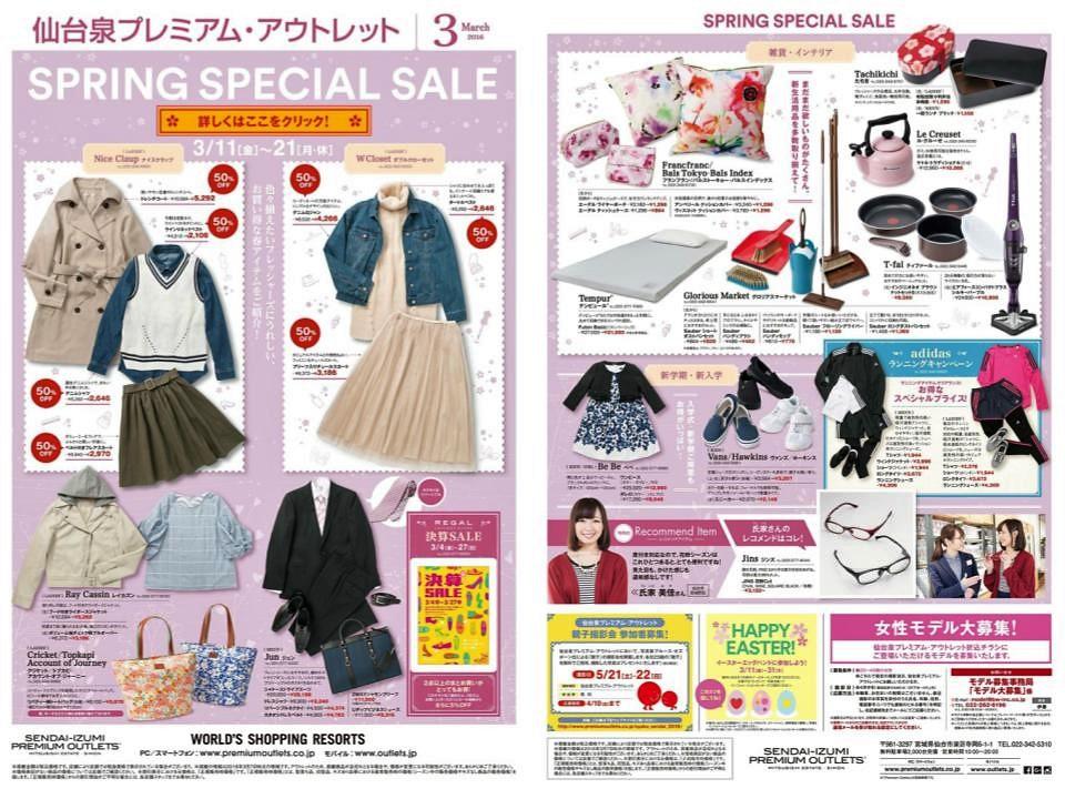P01.【仙台泉】SPRING SPECIAL SALE.jpg