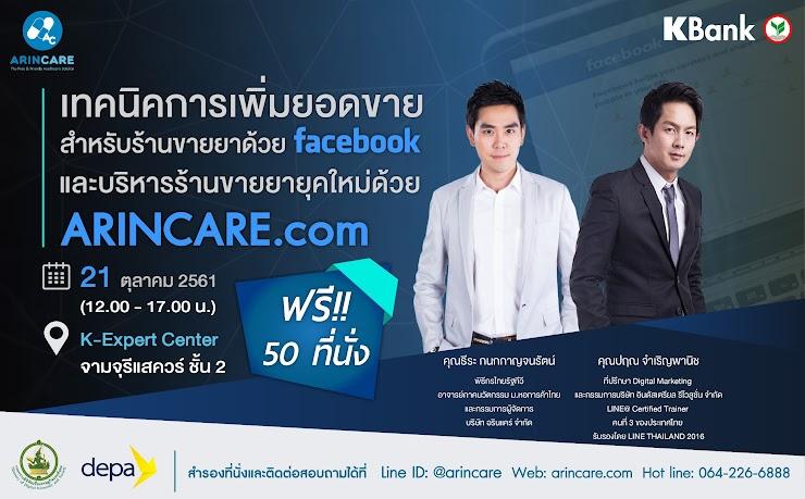 เทคนิคการเพิ่มยอดขายสำหรับร้านขายยาด้วย facebook และบริหารร้านขายยายุคใหม่ด้วย Arincare.Com