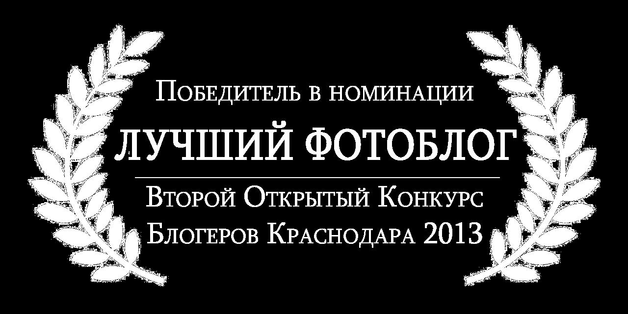 Лучший фотоблог Краснодара