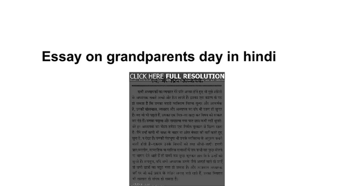 essay on grandparents day in hindi google docs