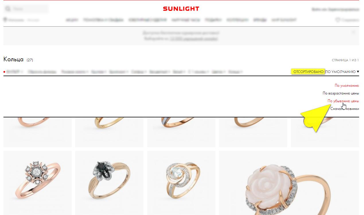 6e1663b0f276b Список товаров выглядит как витрина с ювелирными изделиями — такой подход  расчитан на знатоков и ценителей такого рода товаров.