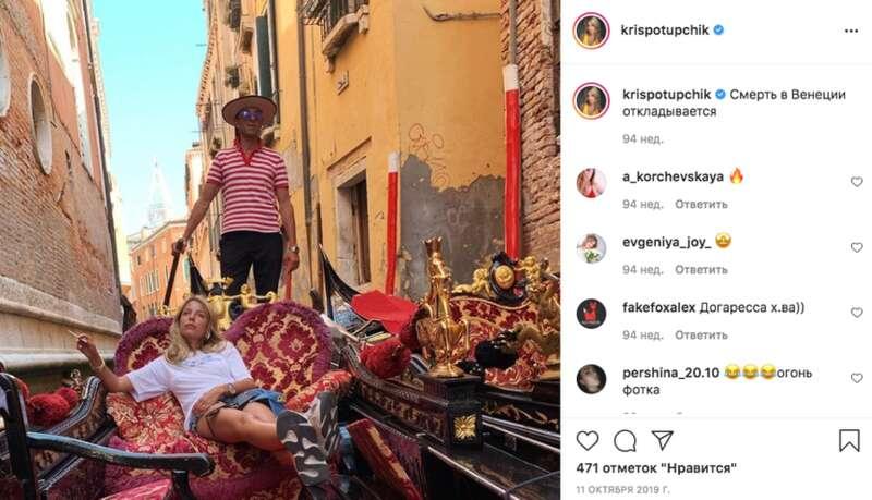 Кристина Потупчик в Венеции. Источник: соцсети