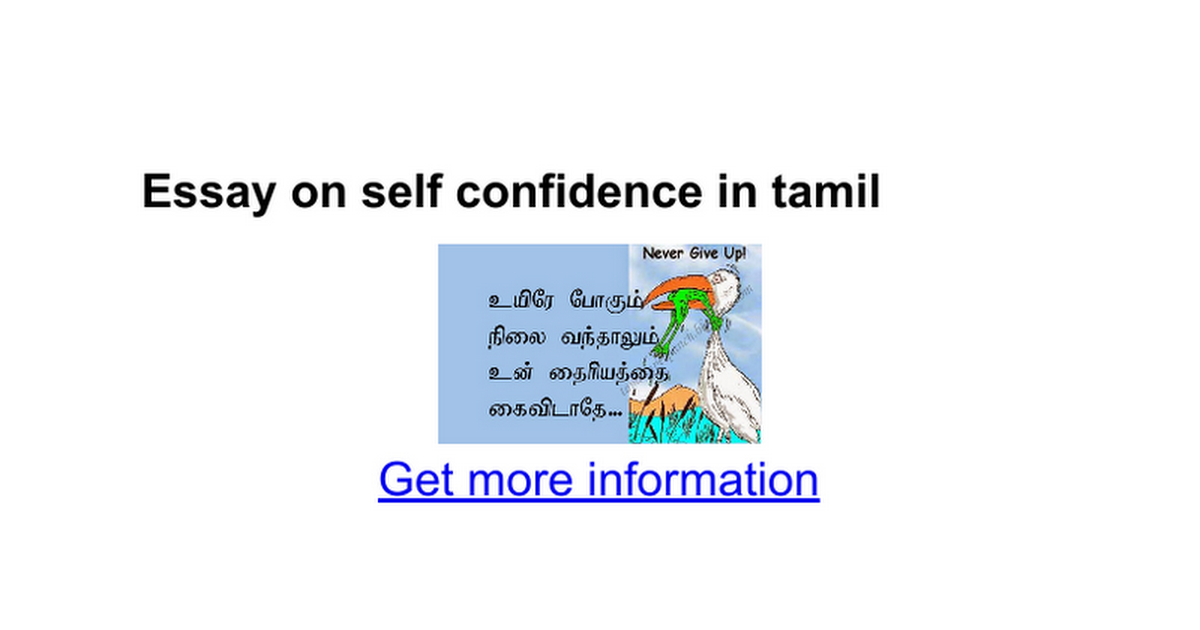 essay on self confidence in tamil google docs