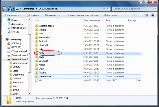 Файлы съёмного диска