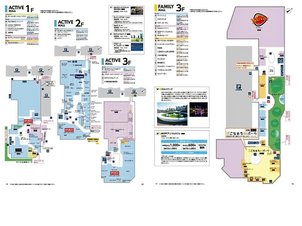 A055.【幕張新都心】A-Mall1-3階フロアガイド 170116版.jpg