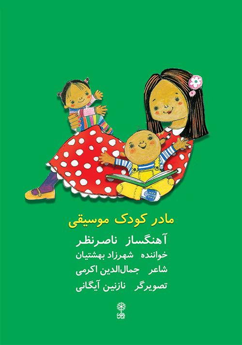 کتاب مادر کودک موسیقی انتشارات ماهور
