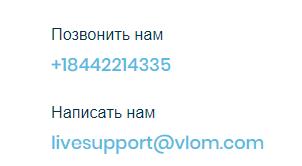 Липовый CFD-брокер Vlom: обзор схемы обмана, отзывы