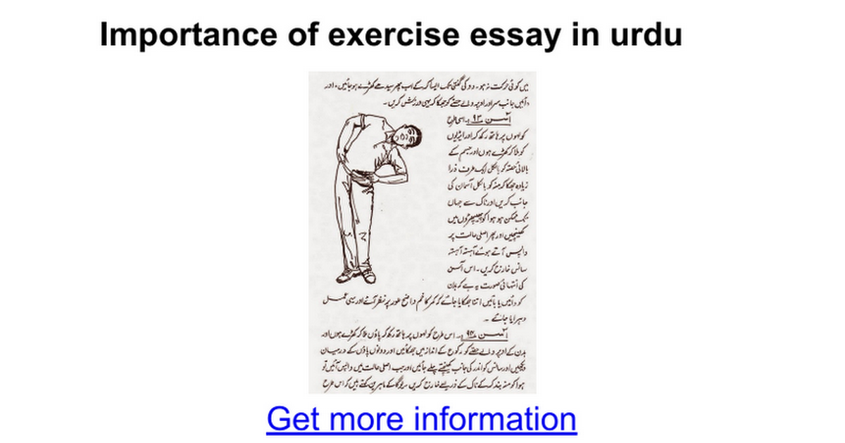 importance of exercise essay in urdu google docs