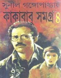 Kakababu Samagra - Vol.4 (Hardcover, Bengali, Sunil Gangopadhyay)    Boitoi.in
