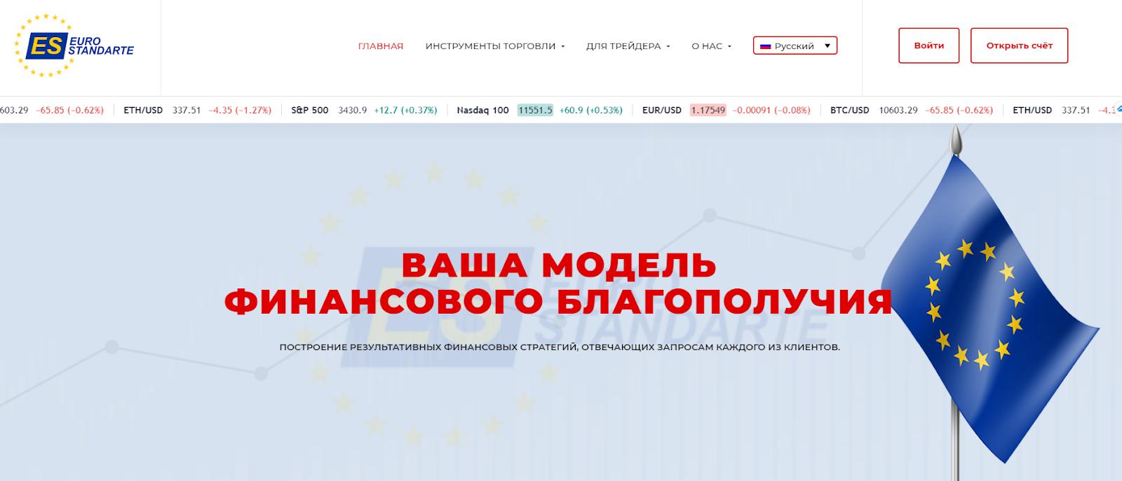 Независимый анализ условий Eurostandarte: обзор с отзывами реальных клиентов реальные отзывы