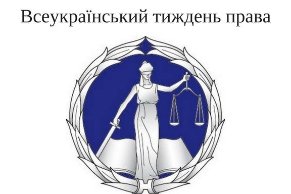 Всеукраїнський тиждень права.jpg