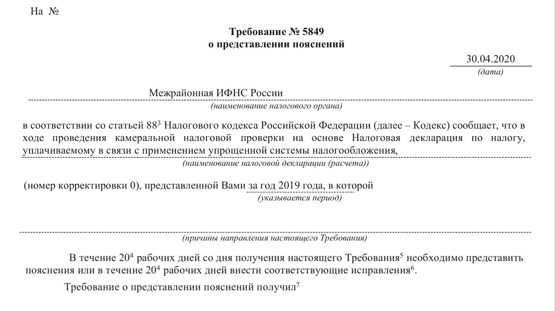 K:\Мультибухгалтер\Новости\Клерк\Сроки ответов на требования\5489.png
