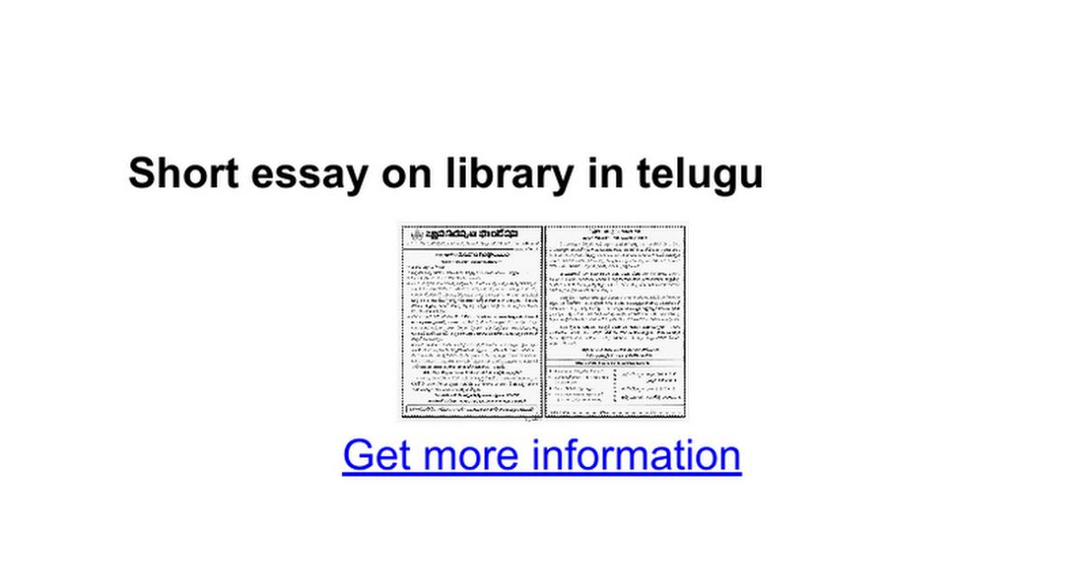 short essay on library in telugu google docs