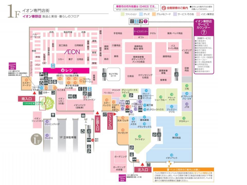 イオン秦野ショッピングセンター|商業施設ガイド | SMART SHOP GUIDE