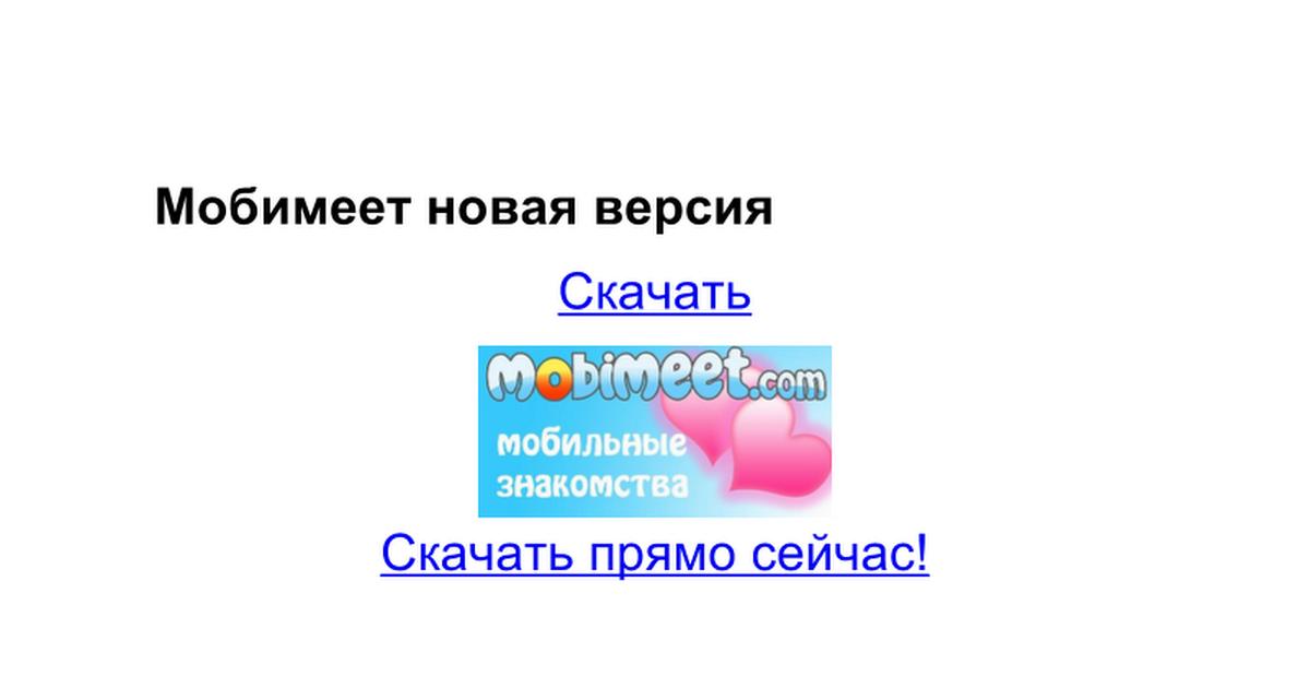Знакомства Мобимеет Ком