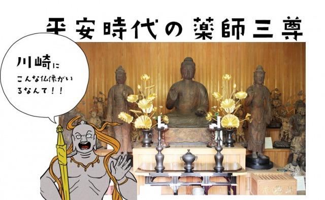 影向寺(神奈川)仏像リンク