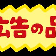 http://judojoutatu.com/wp-content/uploads/2018/12/pop_koukokuno_shina.png