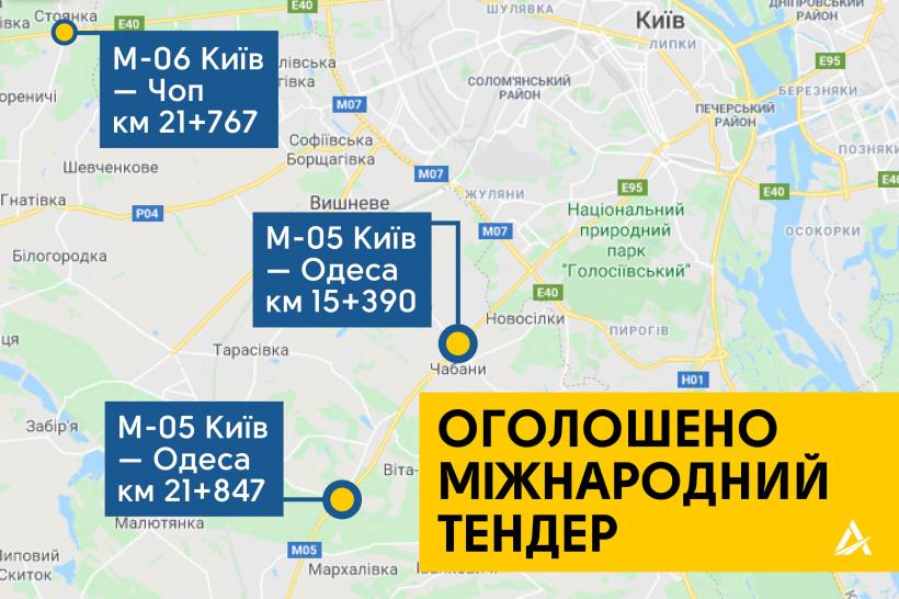 Укравтодор оголосив тендер на будівництво транспортних розв'язок на автомобільних дорогах М-05 та М-06