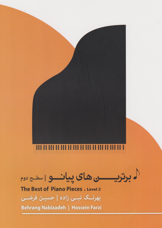 کتاب برترینهای موسیقی فیلم بهرنگ نبیزاده حسین فرضی