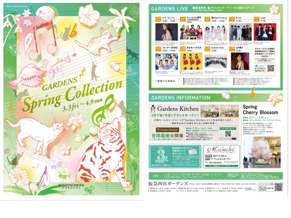 O019.【阪急西宮ガーデンズ】Spring Collection01.jpg