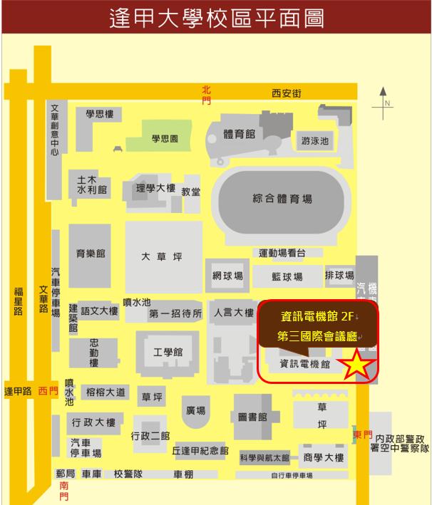 由正門(西門)噴水池進入校園,直走到底,第三國際會議廳(資電館2F)即在左手邊。