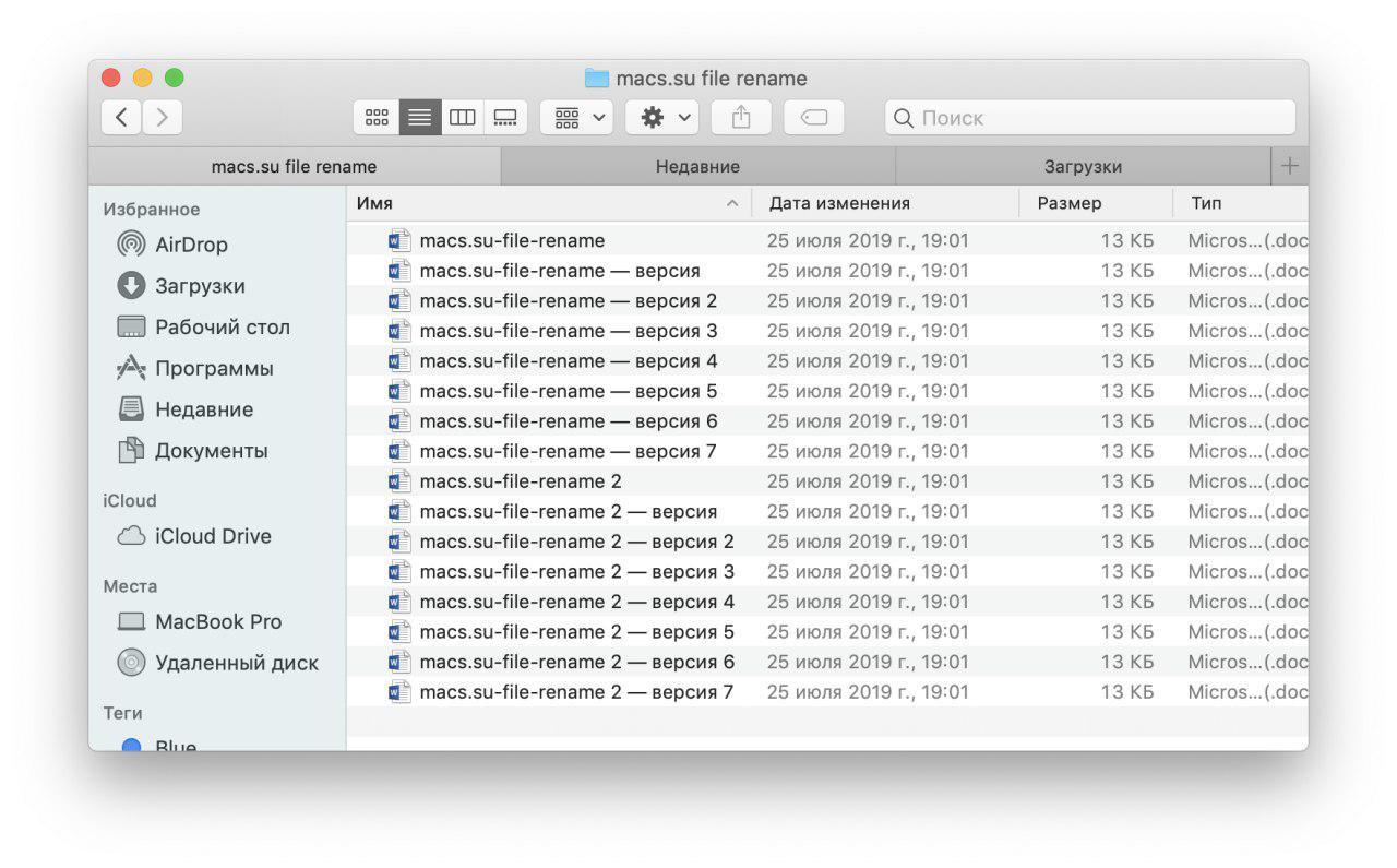 окна одной программы как вкладки в одном окне Мак ОС