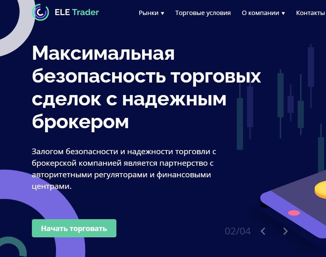 Отзывы об ELE-Trader: можно ли работать с брокером? реальные отзывы