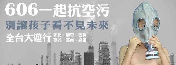 【公庫】606 反空污全台遊行資訊彙整