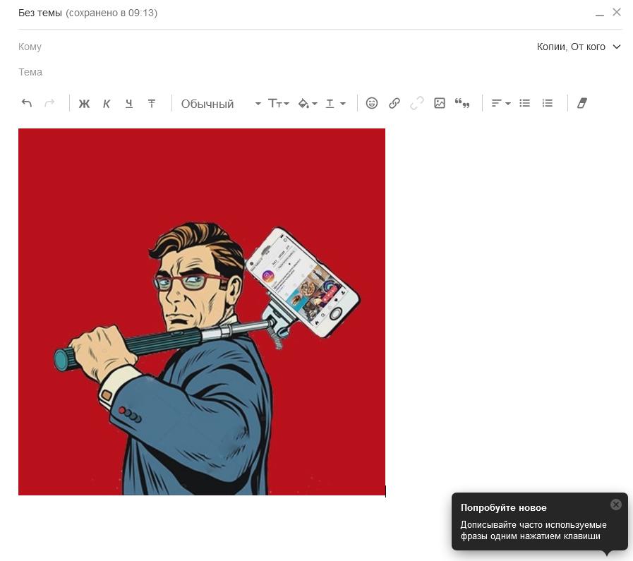 добавление картинки в яндекс почте