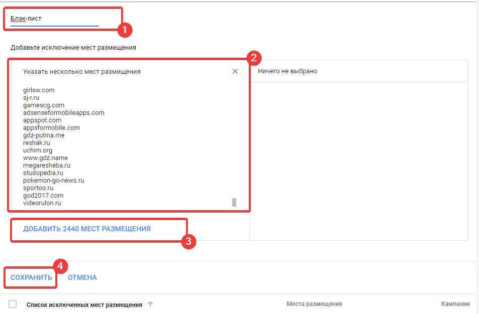 Добавление стоп-листа площадок в Google AdWords