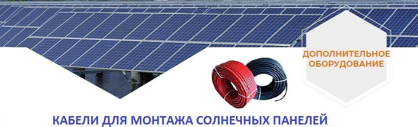 Картинки по запросу солнечные кабеля купить