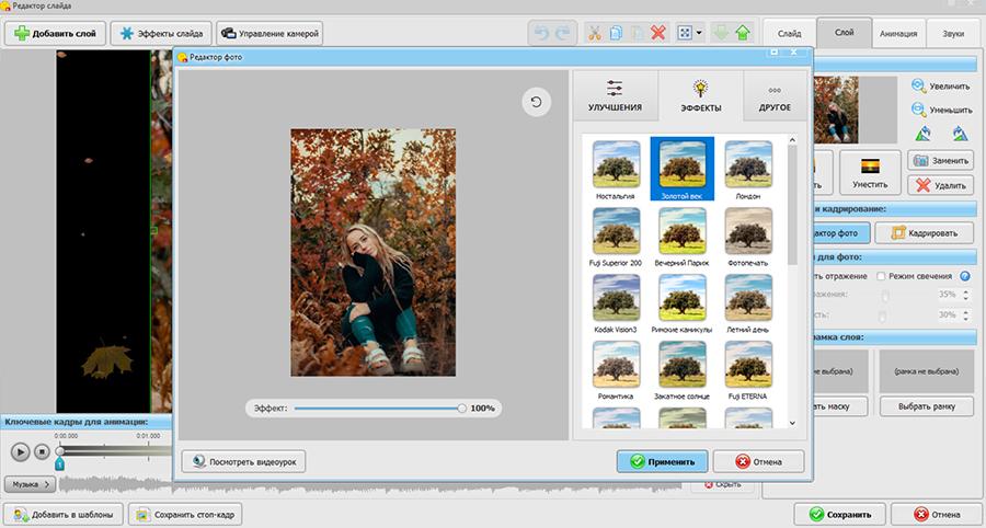 Как сделать стильный осенний лукбук из своих снимков