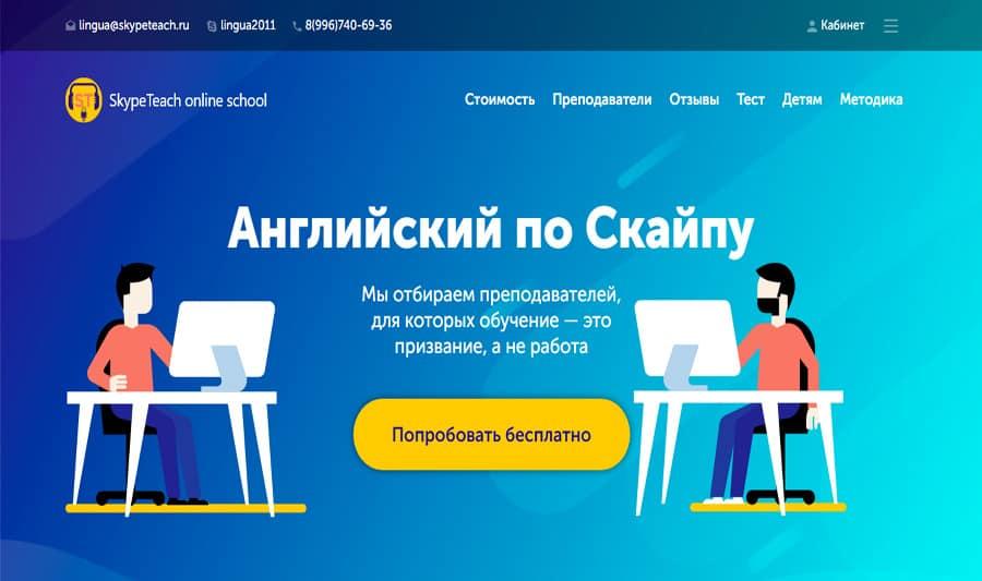онлайн курсы английского skypeteach