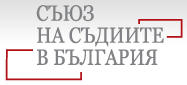 Description: bulgarian-judges-union