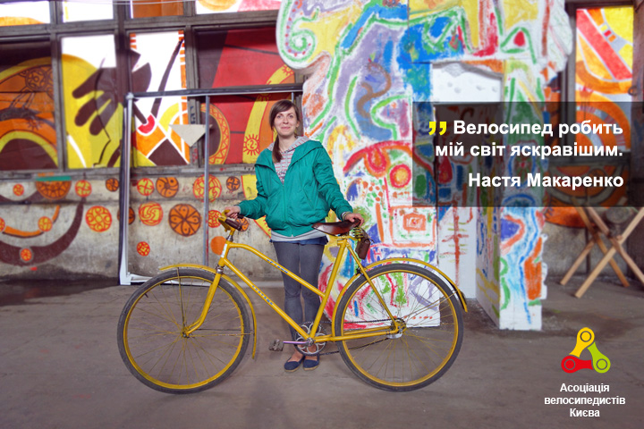 Анастасія Макаренко. Фото з сайту avk.org.ua