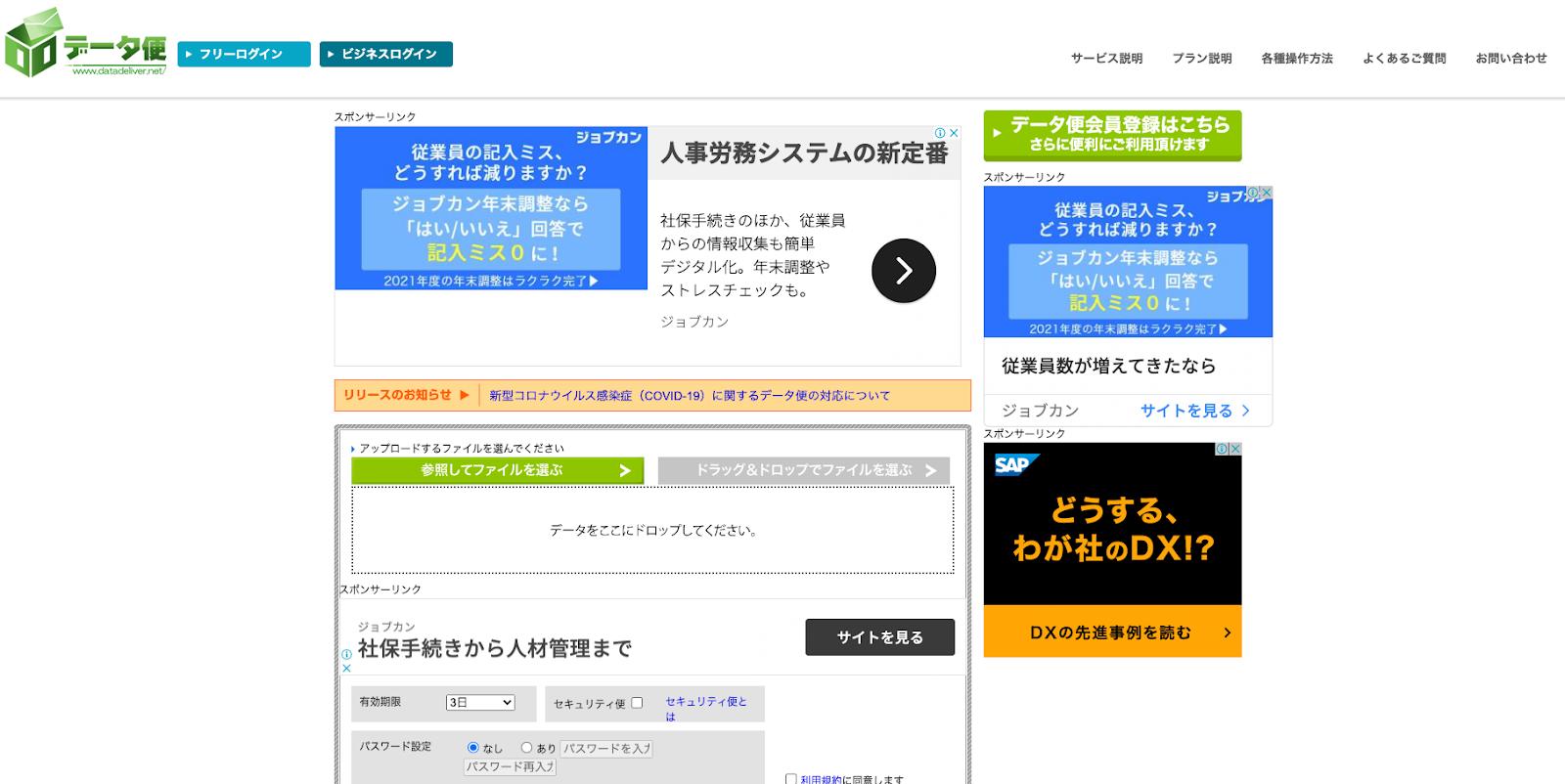 「データ便」トップページ