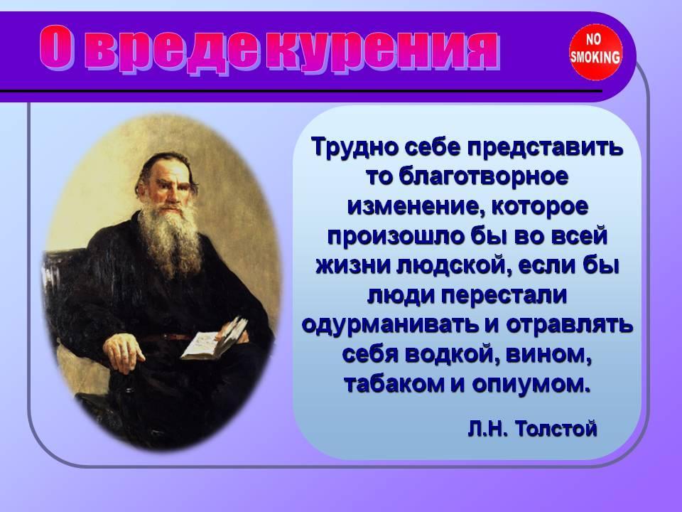 http://900igr.net/datas/obg/Vred-tabaka/0002-002-O-vrede-kurenija.jpg